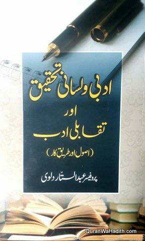 Adabi Wa Lisani Tehqeeq Aur Taqabuli Adab, ادبی و لسانی تحقیق اور تقابلی ادب