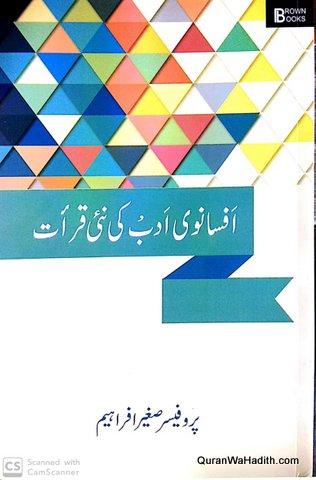 Afsanvi Adab Ki Nai Qirat, افسانوی ادب کی نئی قرات