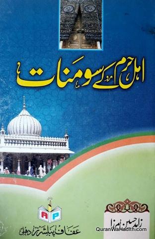Ahle Haram Ke Somnath, اہل و حرم کے سومنات