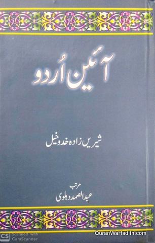 Ain e Urdu, آئین اردو, شریں زاداہ خدو خیل
