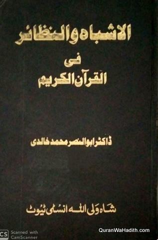 Al Ashbah Wan Nazair Urdu, الاشباہ والنظائر فی القرآن الکریم اردو