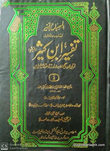 Al Misbah ul Munir Tahqeeq Tafseer Ibn e Kaseer, 6 Vols, المصباح المنیر تہذیب و تحقیق تفسیر ابن کثیر صحیح احادیث اور آثار سلف کی روشنی میں