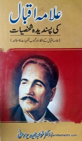 Allama Iqbal Ki Pasandida Shakhsiyat, علامہ اقبال کی پسندیدہ شخصیات