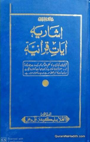 Asharia Aayat e Quraniya, اشاریہ آیات قرآنیہ