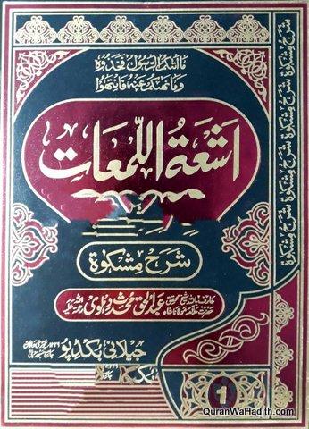 Ashat ul Lamaat Sharh Mishkat Urdu, 7 Vols, اشعة اللمعات شرح مشکوة اردو