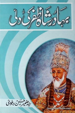 Bahadur Shah Zafar Ki Dilli, بہادر شاہ ظفر کی دلی