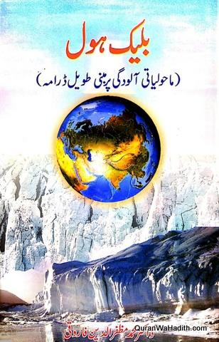 Black Hole Drama, Maholiyati Aloodgi Par Drama, بلیک ہول, ماحولیاتی آلودگی پر مبنی طویل ڈرامہ