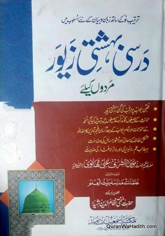 Darsi Bahishti Zewar Mardon Ke Liye, درسی بہشتی زیور