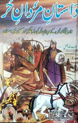 Dastan e Mardan e Hur, Tareekhi Novel, داستان مردان ہر