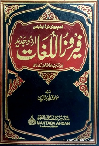Feroz ul Lughat Urdu Jadeed Computerized, فیروز اللغات جدید