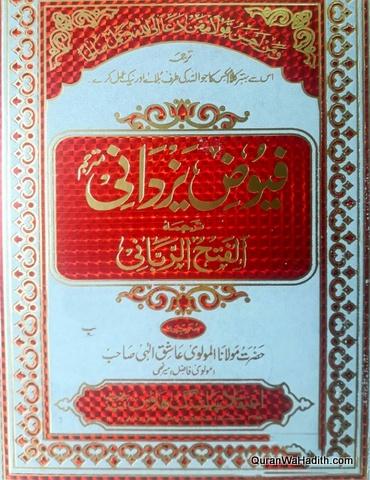 Fuyuz e Yazdani Tarjuma Al Fath ul Rabbani, فیوض یزدانی ترجمہ الفتح الربانی