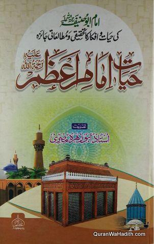 Hayat e Imam Azam, حیات امام اعظم ابو حنیفہ