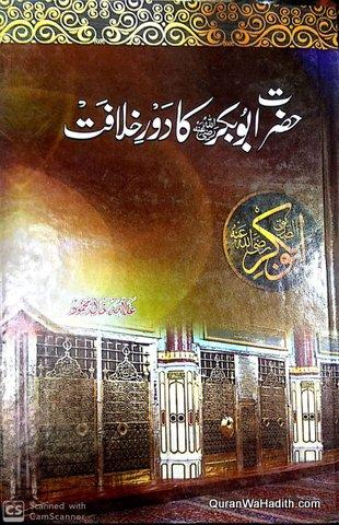 Hazrat Abubakr Ka Daur e Khilafat