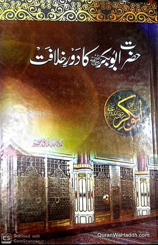Hazrat Abubakr Ka Daur e Khilafat, حضرت ابوبکر کا دور خلافت