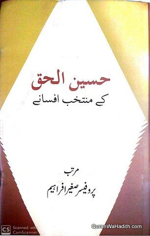 Hussain ul Haq Ke Muntakhab Afsane, حسین الحق کے منتخب افسانے