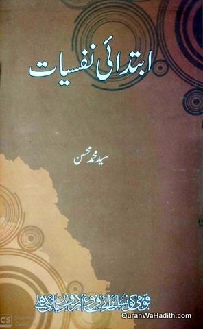 Ibtidai Tasnifat, ابتدائی نفسیات