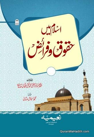 Islam Mein Huqooq o Faraiz, اسلام میں حقوق و فرائض