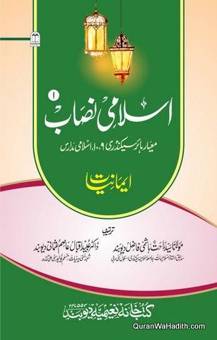 Islami Nisab, 3 Vols, اسلامی نصاب، معیار ہائر سیکنڈری ٩، ١٠ اسلامی مدارس