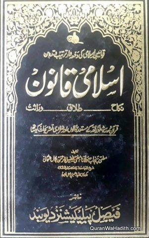 Islami Qanoon Niqah Talaq Wirasat, اسلامی قانون نکاح طلاق وراثت
