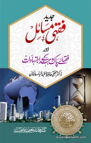 Jadeed Fiqhi Masail Aur Fuqaha e Pak o Hind Ke Ijtihadat, جدید فقہی مسائل اور فقہاۓ پاک و ہند کے اجتہادات