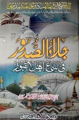 Jala us Sudoor fi Sama Ahlul Quboor, جلا الصدور فی سماع اہل القبور