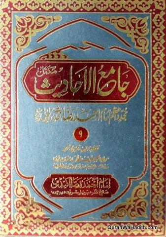 Jami ul Ahadees, 9 Vols, جامع الاحادیث