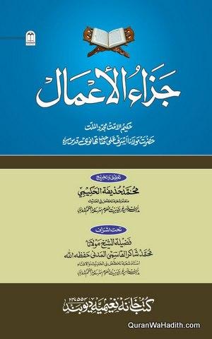 Jaza ul Amal, جزاء الاعمال