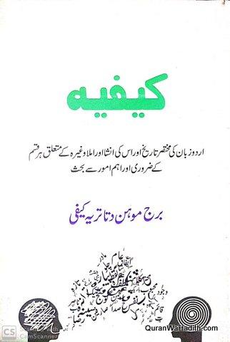Kaifiya Urd Zaban Ki Mukhtasar Tareekh, کیفیہ, اردو زبان کی مختصر تاریخ اور اس کی انشا اور املا وغیرہ کے متعلق ہر قسم کے ضروری اور اہم امور سے بحث