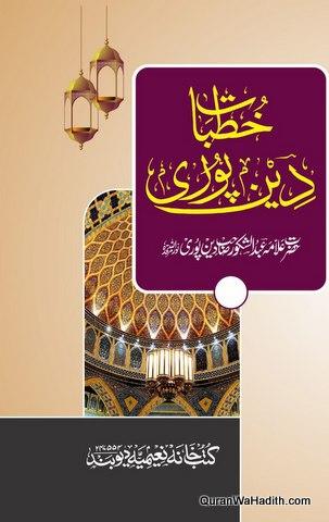 Khutbat e Deenpuri, 4 Vols, خطبات دین پوری
