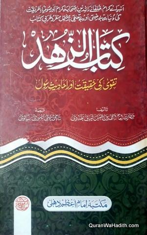 Kitab ul Zuhd, Taqwa Ki Haqeeqat Aur Ahadees e Rasool, کتاب الزہد
