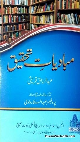 Mabadiyat e Tahqeeq, مبادیات تحقیق