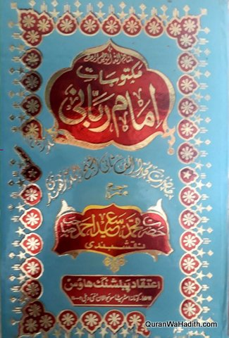 Maktubat e Imam Rabbani, 3 Vols, Mujaddid Alf Sani Ke Khutoot, مکتوبات امام ربانی