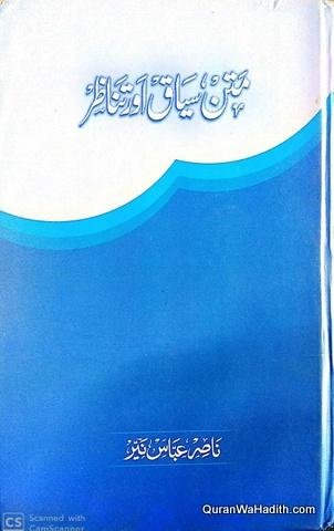 Matan Sayaq Aur Tanazur, متن سیاق اور تناظر