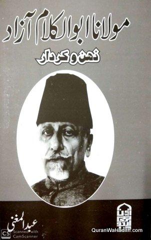Maulana Abul Kalam Azad Zehan o Kirdar, مولانا ابو الکلام آزاد ذہن و کردار