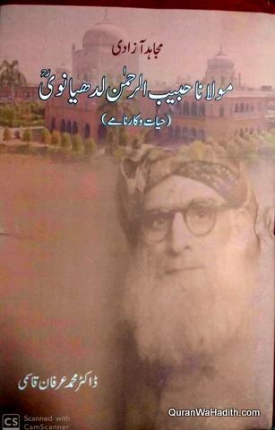 Mujahid e Azadi Maulana Habibur Rahman Ludhianvi Hayat Aur Karname, مجاہد آزادی مولانا حبیب الرحمن لدھیانوی رحہ حیات و کارنامے