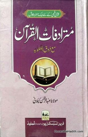 Mufradat ul Quran, مفردات القرآن مع فاروق اللغویہ