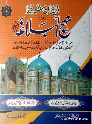 Faizan e Sher e Khuda Tarjuma Nahjul Balagha Urdu, فیضان شیر خدا ترجمہ نہج البلاغہ اردو