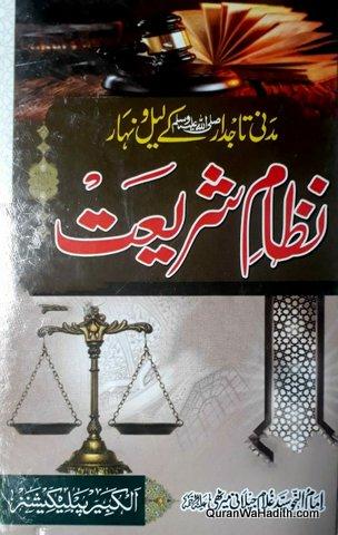 Nizam e Shariat, Madni Tajdar e Lail o Nahar, نظام شریعت