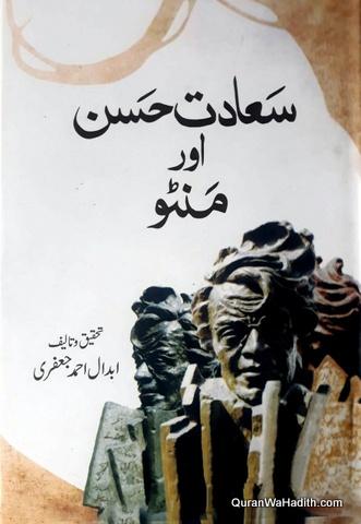 Saadat Hasan Aur Manto, سعادت حسن اور منٹو