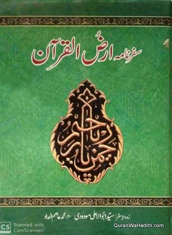 Safarnama Arzul Quran, سفرنامہ ارض القرآن