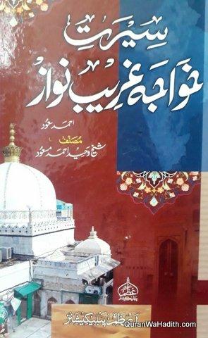 Seerat e Khwaja Gareeb Nawaz, سیرت حضرت خواجہ غریب نواز