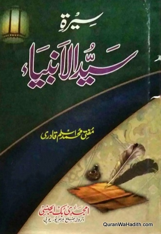 Seerat e Syed ul Ambiya, سیرت سید الانبیاء