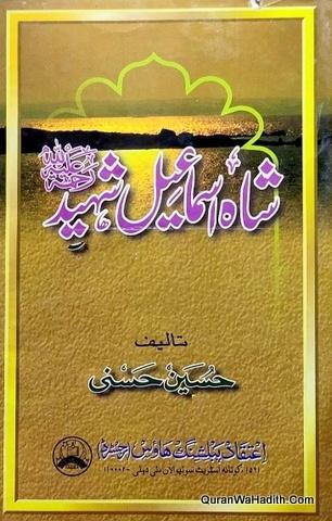 Shah Ismail Shahid, شاہ اسماعیل شہید