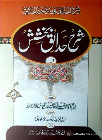 Sharah Hadaiq e Bakhshish, 2 Vols, شرح حدائق بخشش