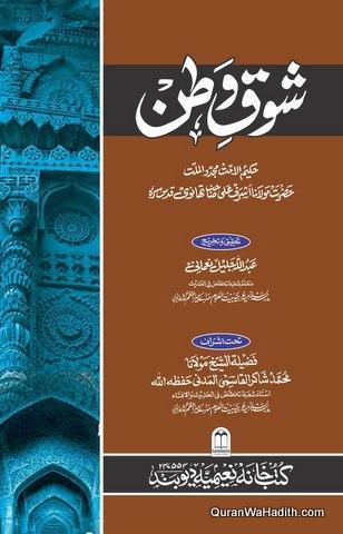 Shauq e Watan, شوق وطن