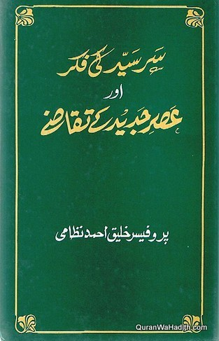 Sir Syed Ki Fikr Aur Asr Jadeed Ke Taqaze, سر سید کی فکر اور عصر جدید کے تقاضے