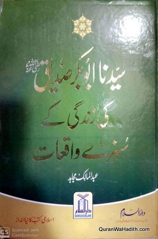 Syedna Abu Bakr Siddique Ki Zindagi Ke Sunehre Waqiat, سیدنا ابو بکر صدیق کی زندگی کے سنہرے واقعات