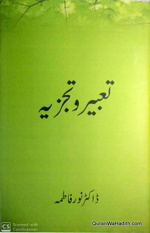 Tabeer o Tajziye