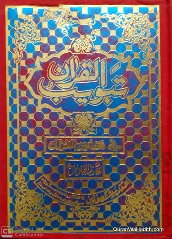Tabveeb ul Quran fi Mazameen ul Furqan, 2 Vols, تبویب القرآن فی مضامین الفرقان