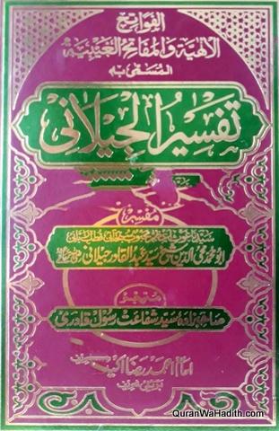 Tafseer Jilani Urdu